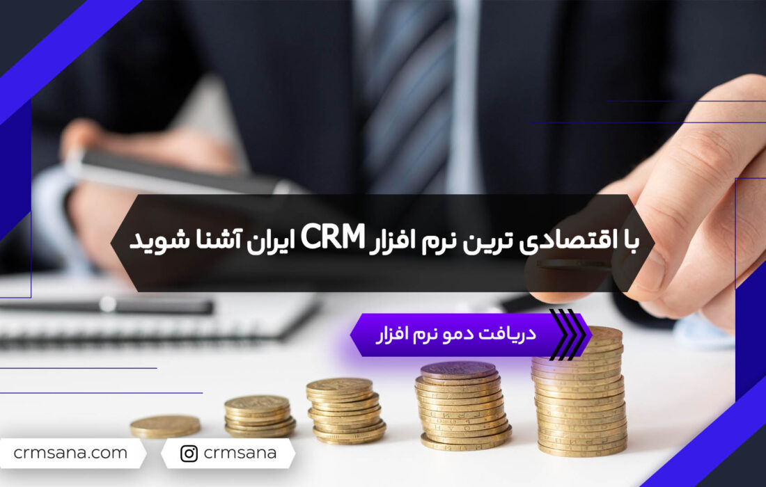 با اقتصادی ترین نرم افزار CRM ایران آشنا شوید