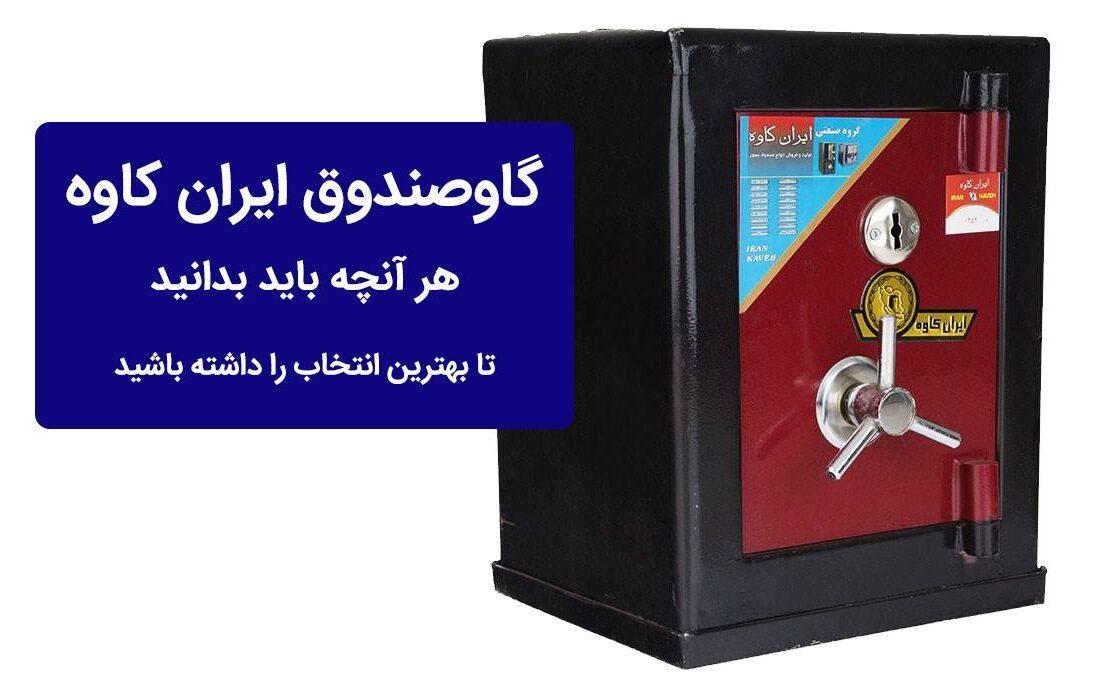 معرفی گاوصندوق ایران کاوه + بررسی تخصصی