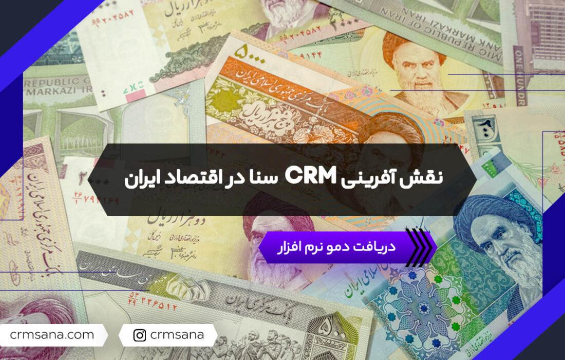 نقش آفرینی CRM سنا در اقتصاد ایران