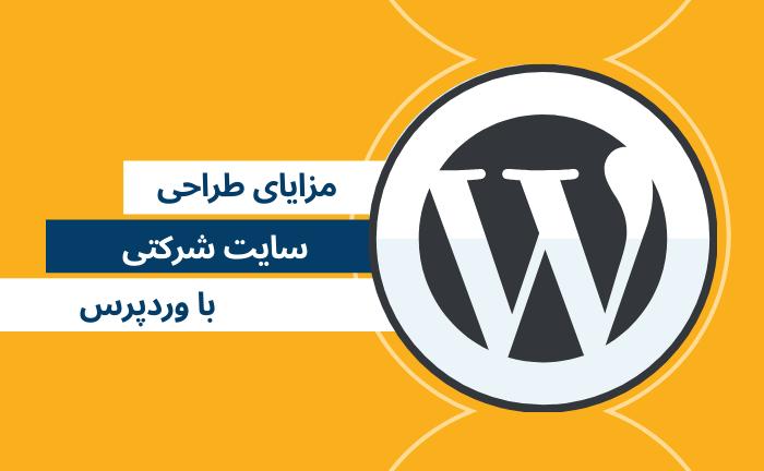 طراحی سایت با وردپرس ؛ برترین انتخاب برای طراحی سایت شرکتی !