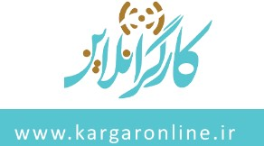 کارگر آنلاین (kargaronline) وقایع کارگری و اقتصادی ایران