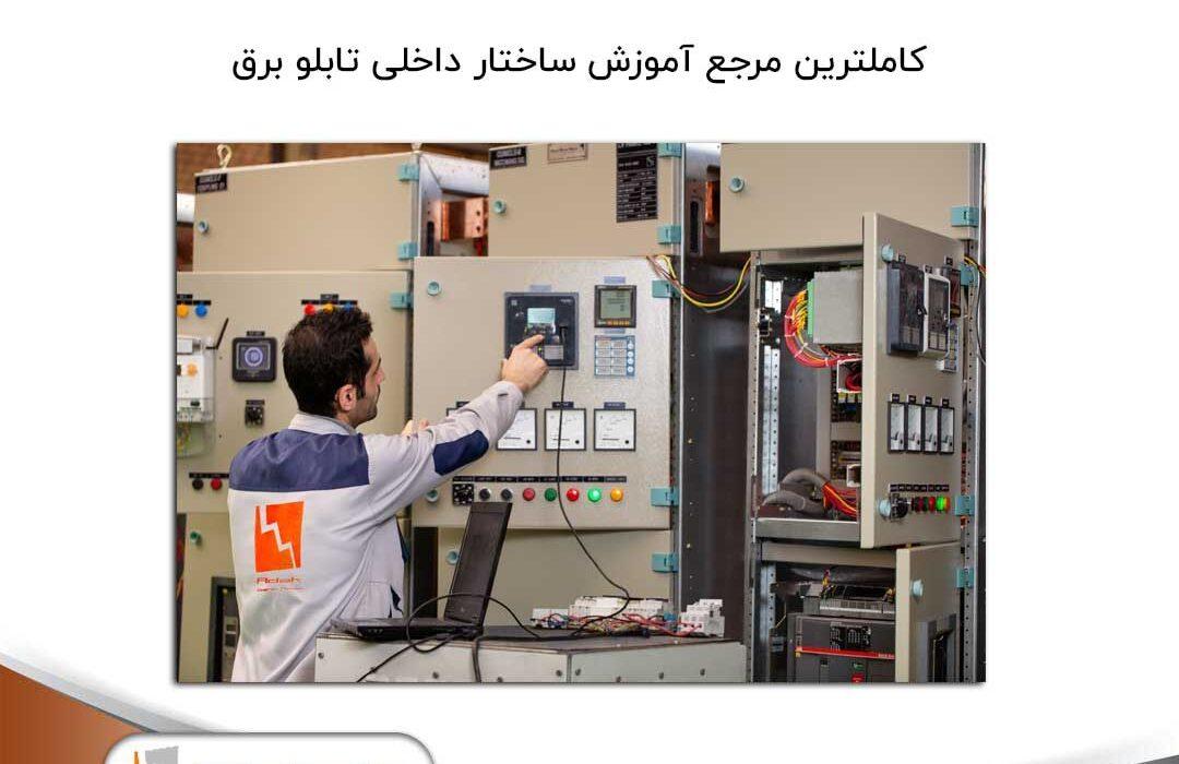 تابلو برق صنعتی و اجزای آن را بیشتر بشناسید