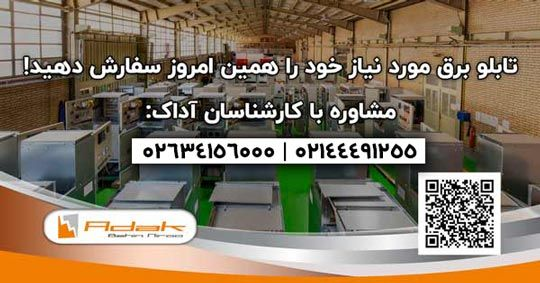 سفارش ساخت تابلو برق صنعتی