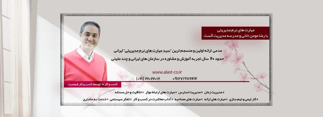 در جستجوی معتبرترین مدرسه آموزش مهارت های نَرم در ایران