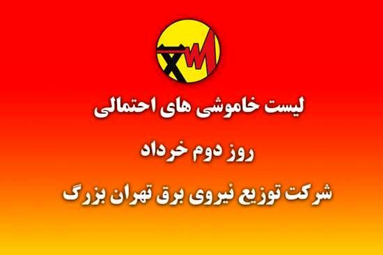 جداول خاموشی تهران منتشر شد + جدول