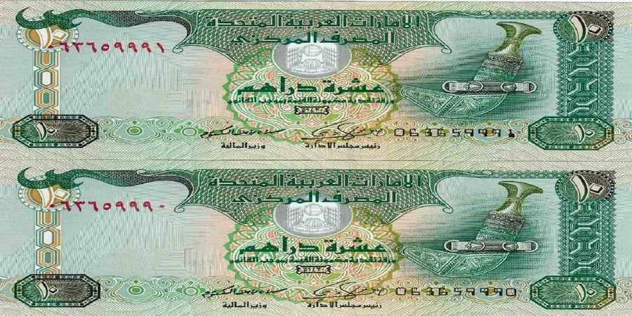 قیمت درهم امارات امروز  یکشنبه ۱۴۰۰/۰۶/۱۴| درهم بالا رفت