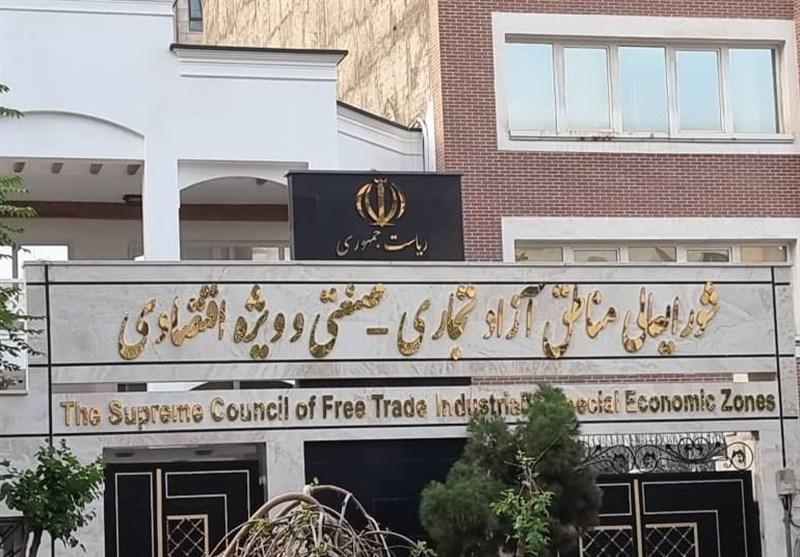 جذب ۱۶ نفر در دبیرخانه شورای عالی مناطق آزاد طی سال ۱۴۰۰+جزئیات