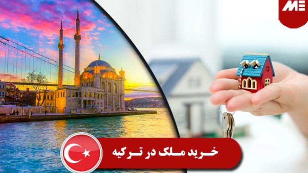 چرا مردم در ترکیه خانه می خرند؟ / خریدی که طی ۲ سال گذشته ۱۵ برابر شده!