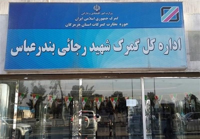حوزه نظارت گمرکات هرمزگان، دستگاه برتر جشنواره شهید رجایی شد