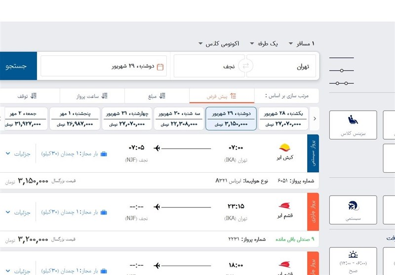 شرکتهای هواپیمایی دست از تخلف نمیکشند/ بلیت دوطرفه تهران – نجف نیست