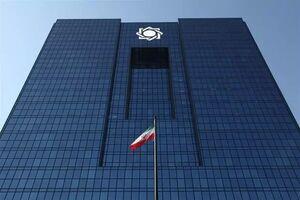 شکایت از دو معاون بانک مرکزی بابت بازنشستگی رانتی + سند