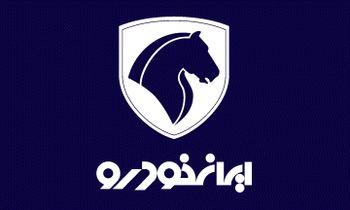 طرح جدید فروش ایران خودرو – مهر ۱۴۰۰ (بدون محدودیت قرعه کشی)