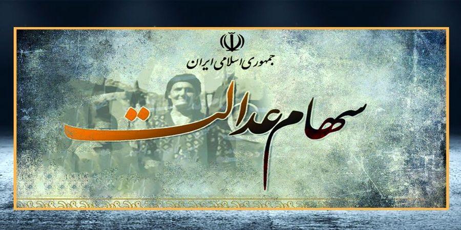 ارزش روز سبد بورسی سهام عدالت ۶ مهر ۱۴۰۰/ بدون تغییر